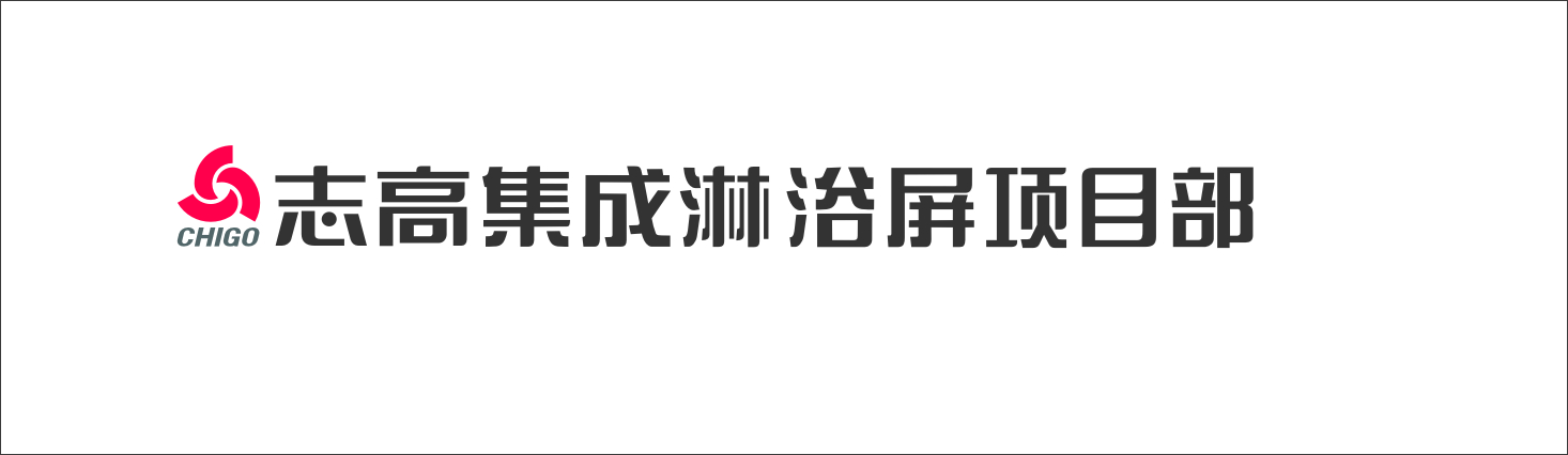 中山志米家科技有限公司