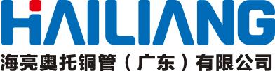 海亮奥托铜管(广东)有限公司_才通国际人才网_www.f8892.com