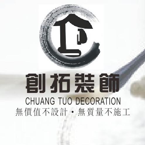 中山市创拓装饰工程有限公司_国际人才网_job001.cn