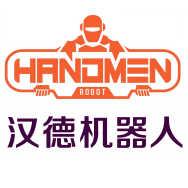 中山市汉德机器人有限公司