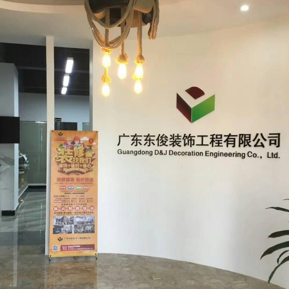 广东东俊装饰工程有限公司