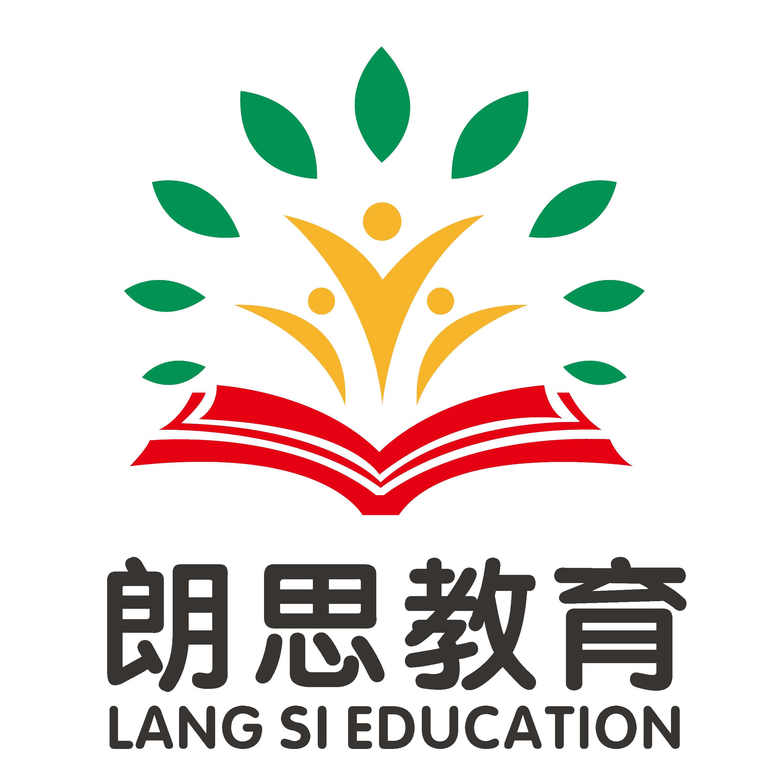 中山市朗思教育培训中心有限公司