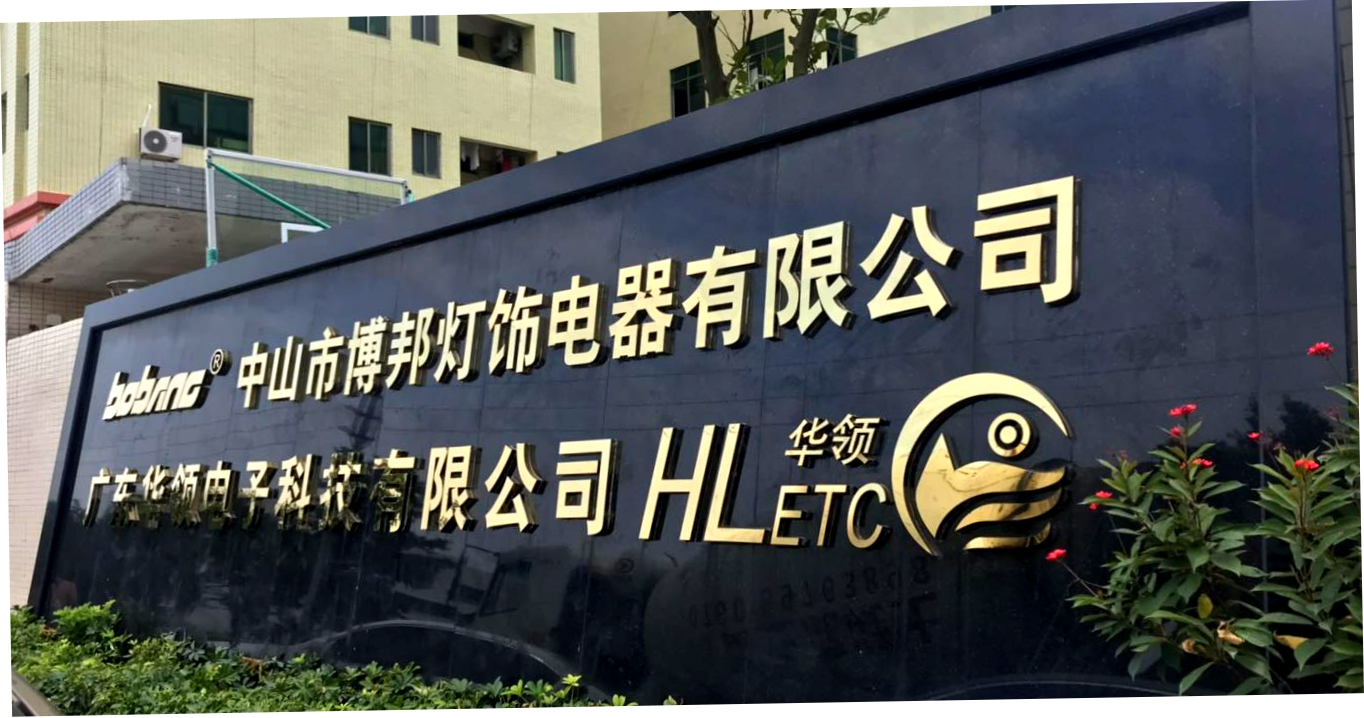 广东华领电子科技有限公司