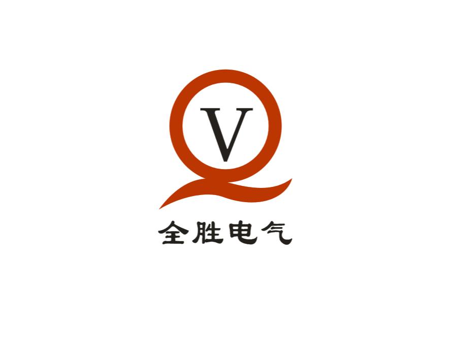 广东全胜电气有限公司