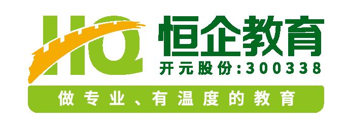 上海恒企教育培训有限公司中山分公司