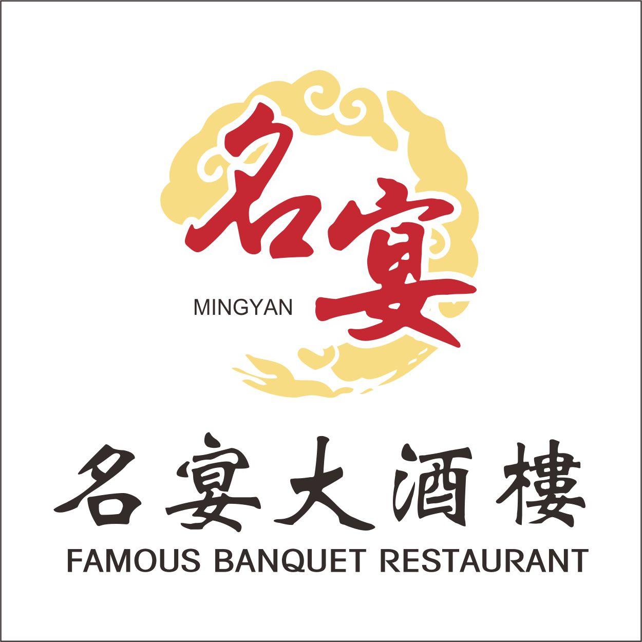 中山市名宴餐饮有限公司