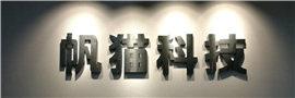 中山市帆猫信息科技有限公司