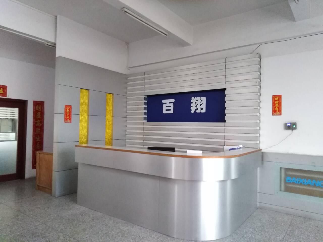 中山市百翔電器有限公司