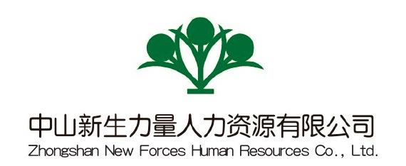 中山新生力量人力资源有限公司.