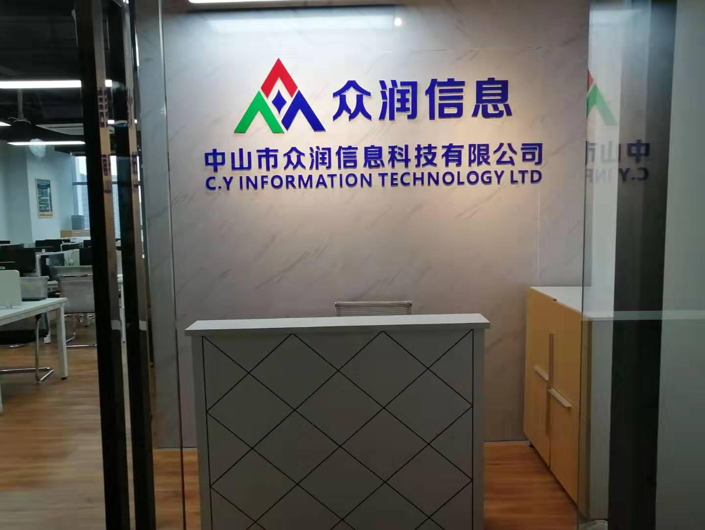 中山市众润信息科技有限公司