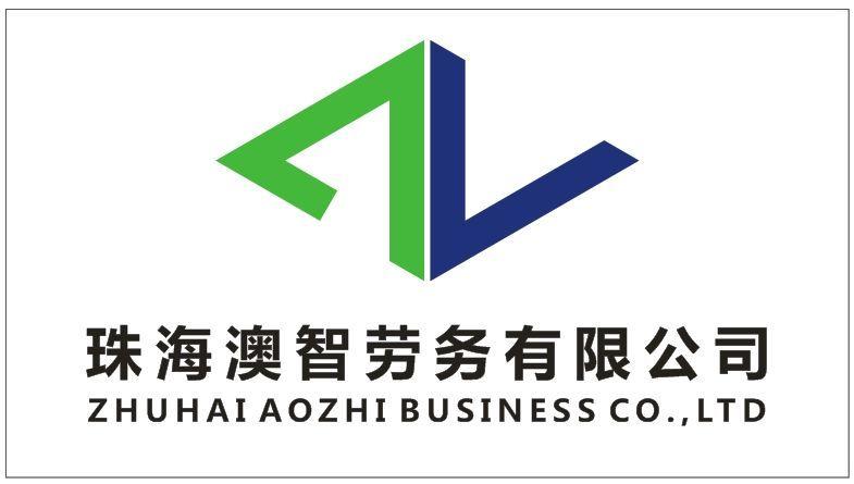 珠海市拱北澳智商务服务中心_才通国际人才网_www.nnf3.com