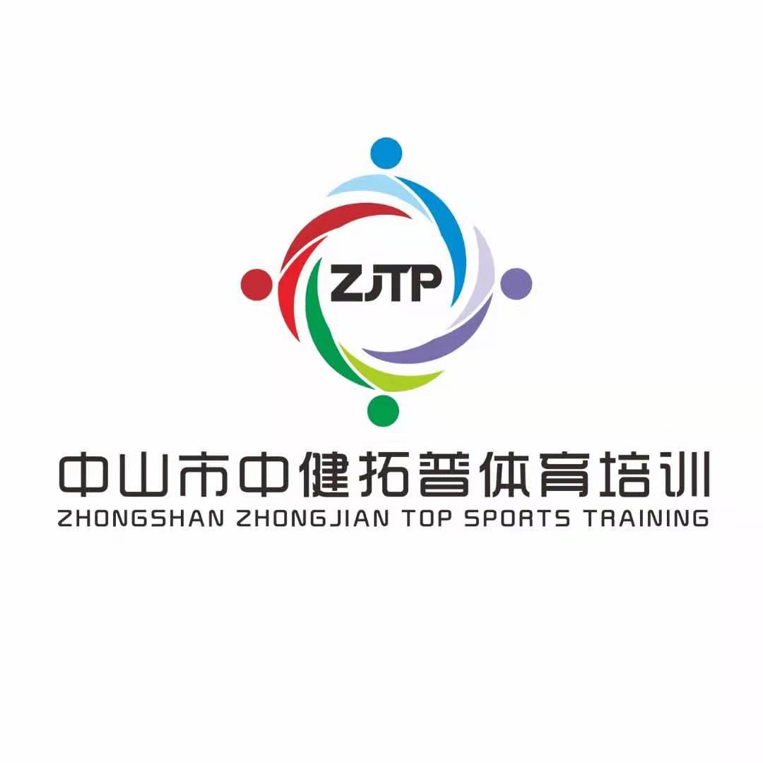 中山市中健拓普体育培训有限公司_国际人才网_job001.cn
