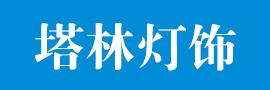 中山市塔林灯饰有限公司_国际人才网_job001.cn