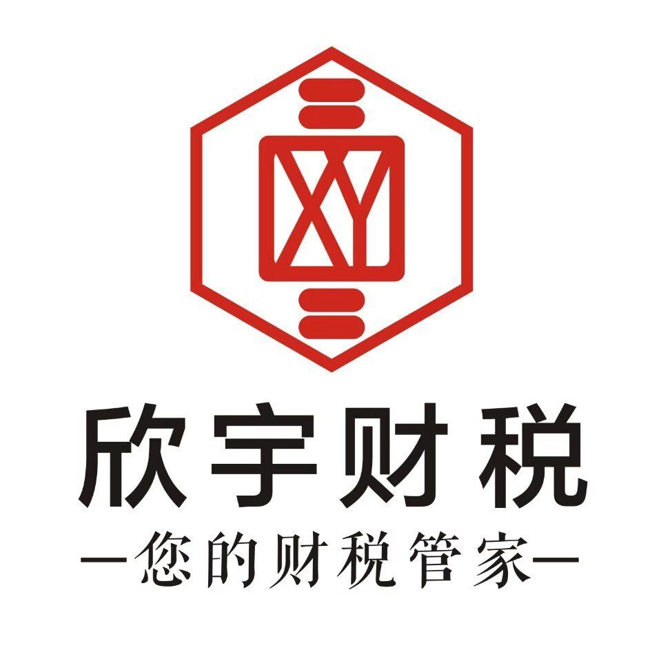 中山市欣宇财税服务有限公司