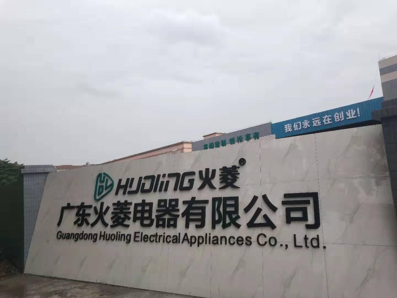 广东火菱电器有限公司