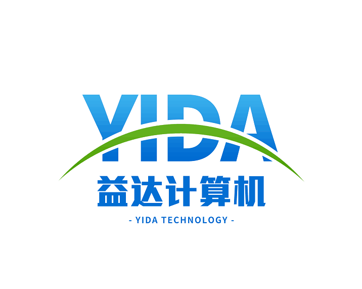 中山市益达计算机软件有限公司