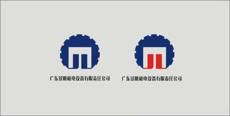廣東景略機電設備有限責任公司