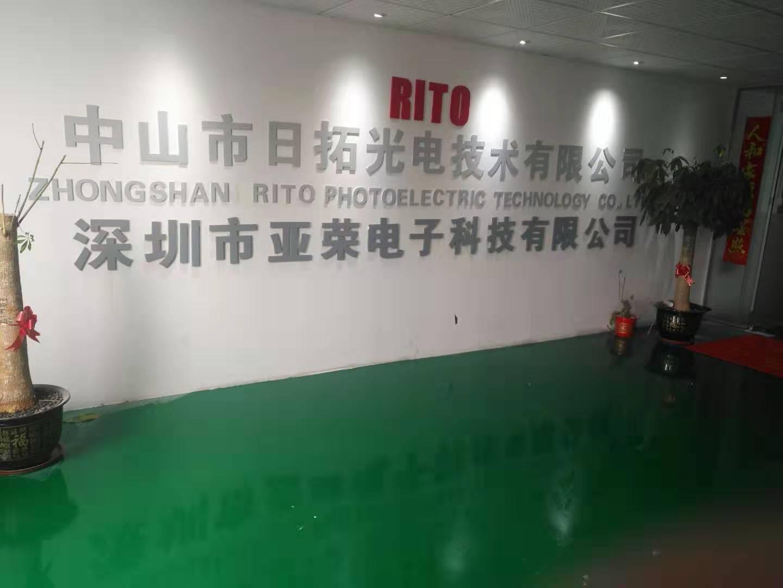 中山市日拓光电技术有限公司