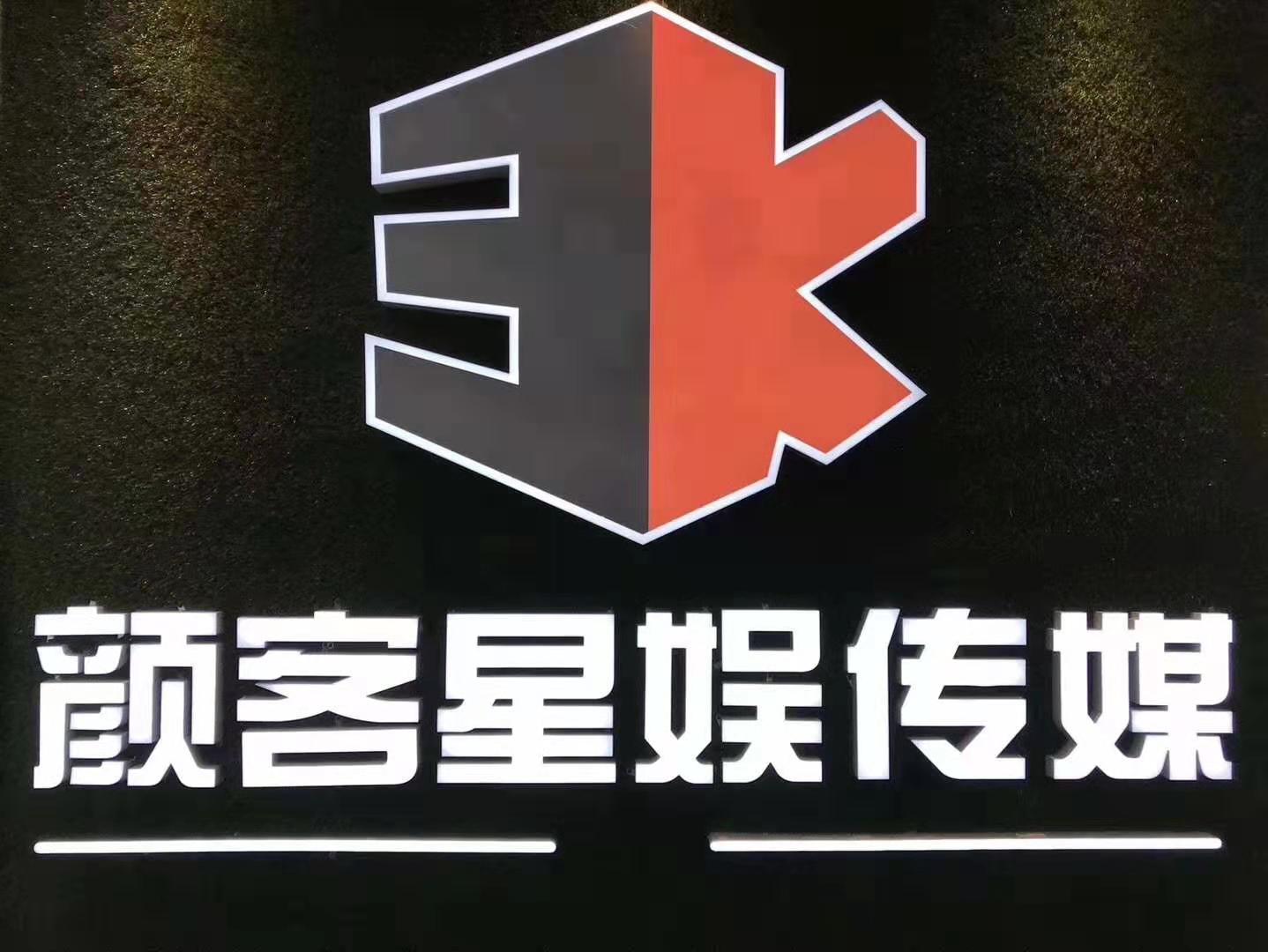 中山市颜客星娱文化传媒有限公司