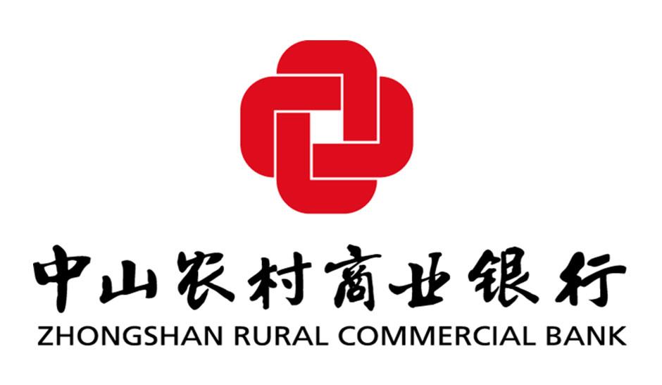 中山农商银行微贷金融中心