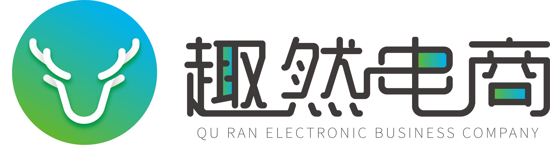 中山趣然电子商务有限公司