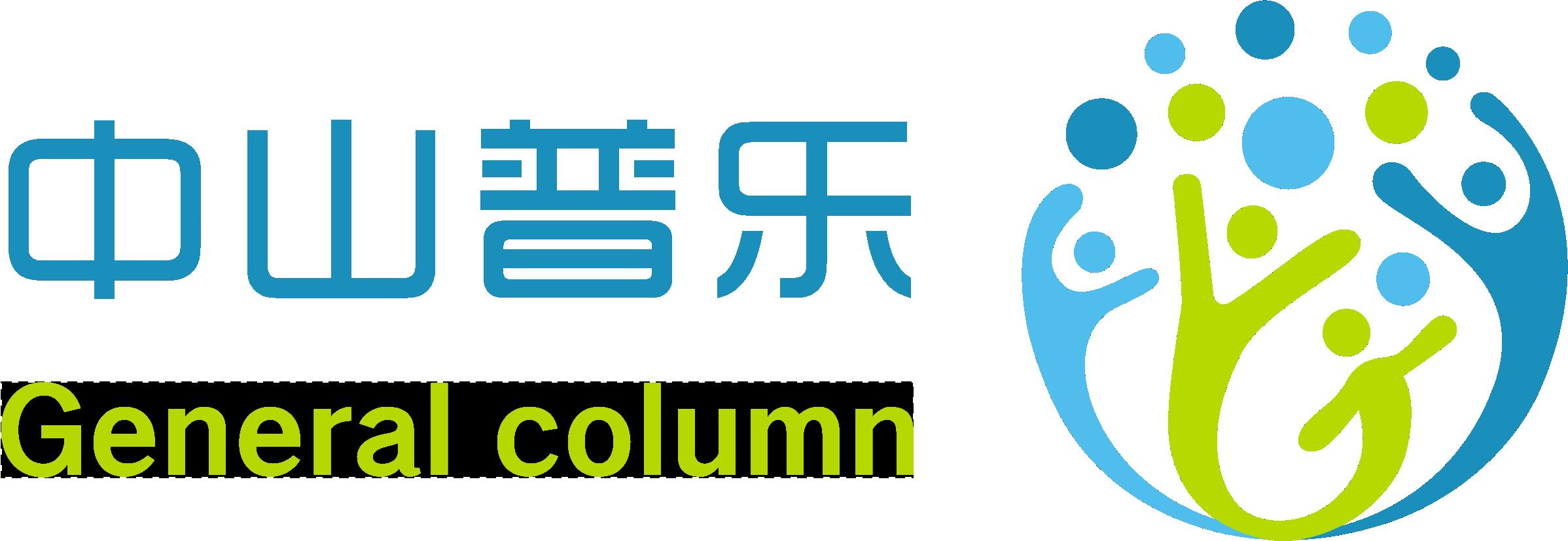 中山普乐健康科技有限公司_国际人才网_job001.cn