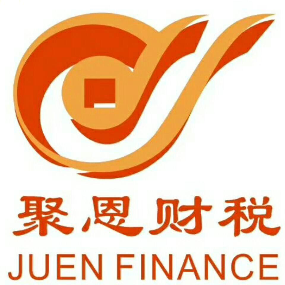 廣州聚恩財稅咨詢有限公司_國際人才網_job001.cn