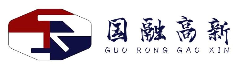中山國融高新科技服務有限公司_國際人才網_job001.cn