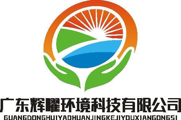 廣東輝曜環境科技有限公司