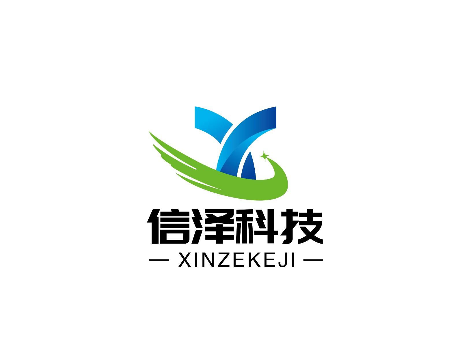 中山市信泽信息科技有限公司
