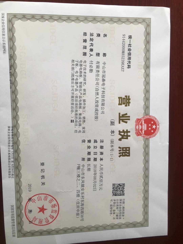 中山市冠森电子科技有限公司_国际人才网_job001.cn