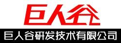 中山市巨人谷研发技术有限公司_国际人才网_job001.cn