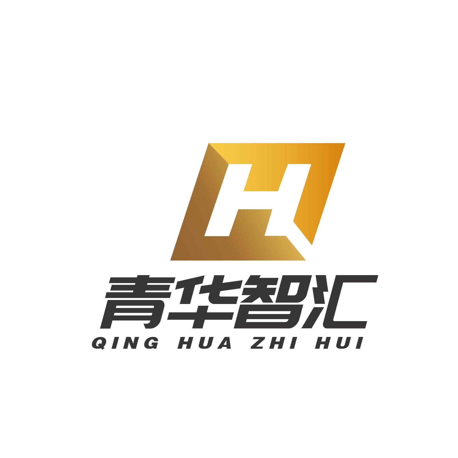 中山市青华智汇知识产权服务有限公司