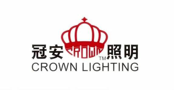 中山市冠安照明科技有限公司