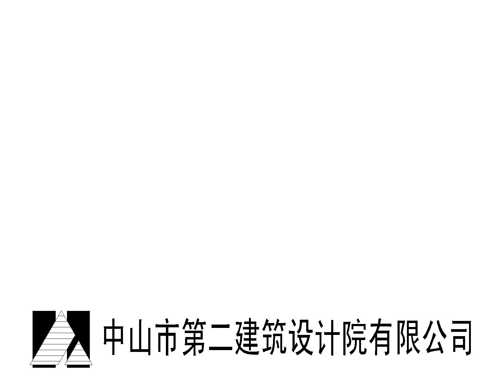 中山市第二建筑设计院有限公司建筑一所