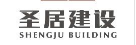 圣居建设(广东)有限公司