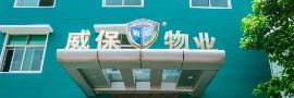廣東威保物業管理有限公司中山分公司_國際人才網_www.kwujz.com