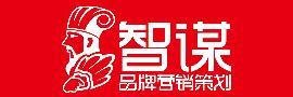 中山市智谋品牌策划有限公司