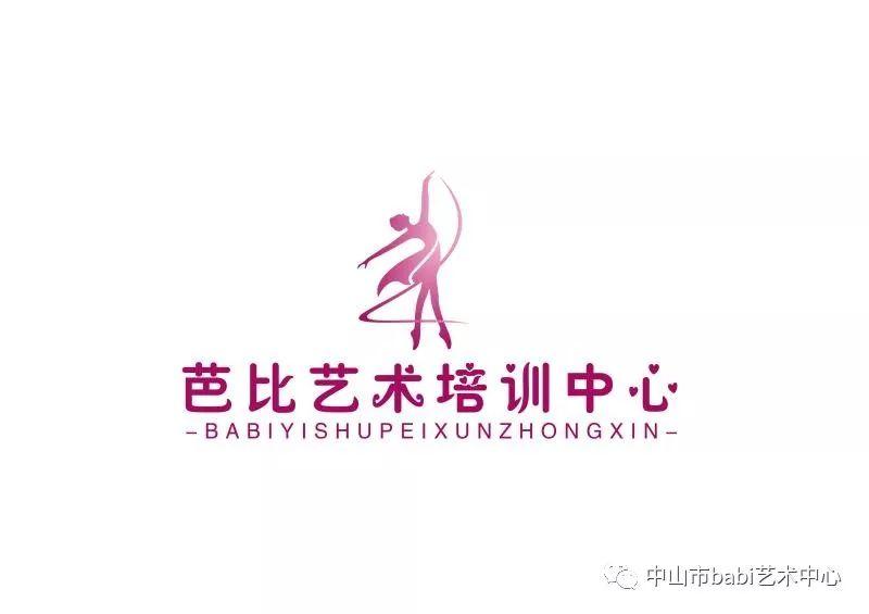 中山市石岐區芭比藝術培訓中心_國際人才網_job001.cn