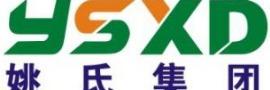 中山市姚氏照明科技有限公司