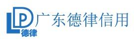 广东德律信用管理股份有限公司中山分公司