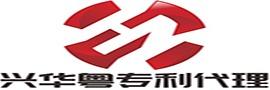 中山市兴华粤专利代理有限公司
