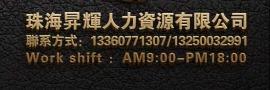 珠海昇辉人力资源有限公司_国际人才网_job001.cn
