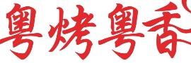 中山市凌锐五金制品有限公司_国际人才网_job001.cn