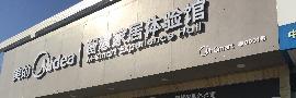 中山市均美制冷机电有限公司_国际人才网_job001.cn