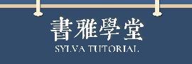 中山市三乡镇书雅文化咨询策划部