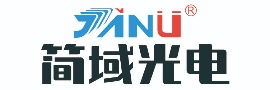 珠海市简域光电科技有限公司