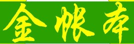 金账本会计服务(广东)有限公司_国际人才网_job001.cn