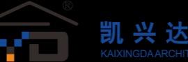 广东凯兴达建筑科技有限公司