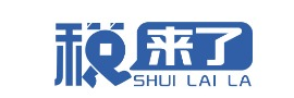税来了(广东)财税科技有限公司_国际人才网_job001.cn